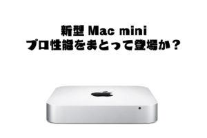 新型Mac miniはプロ性能を手に入れる?
