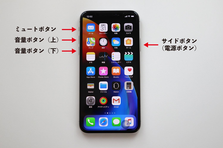 iPhone X/XS 音量ボタンとサイドボタン