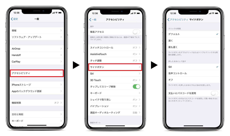 ①設定 → ②一般 → ③アクセシビリティ → ④サイドボタン