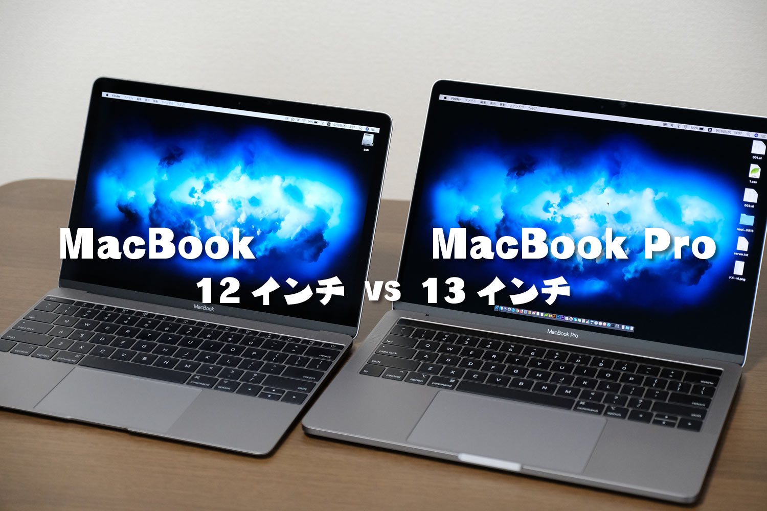 MacBook 12インチ vs MacBook Pro 13インチ
