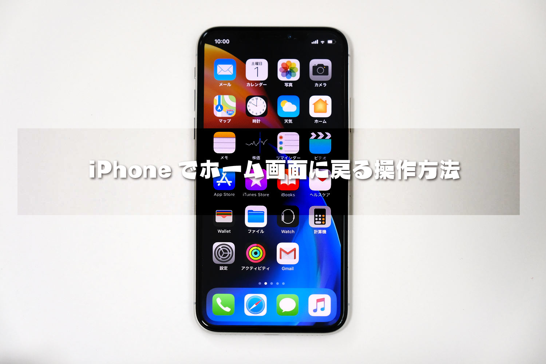 iPhone X/XSでホーム画面に戻る方法