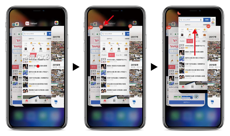 ①マルチタスク画面を起動 → ②アプリを長押しする → ③×ボタンかスワイプしてアプリを終了