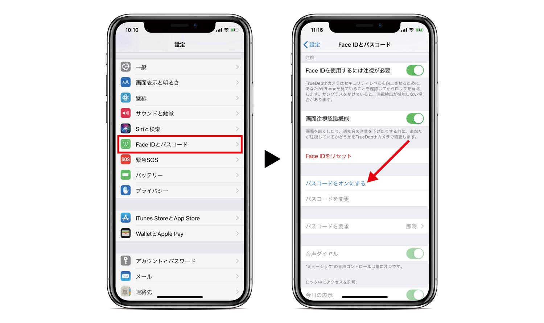 iPhone X/XS パスコードをONにする方法