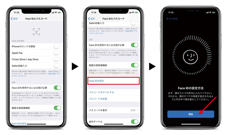 iPhone X/XS Face IDを登録する方法