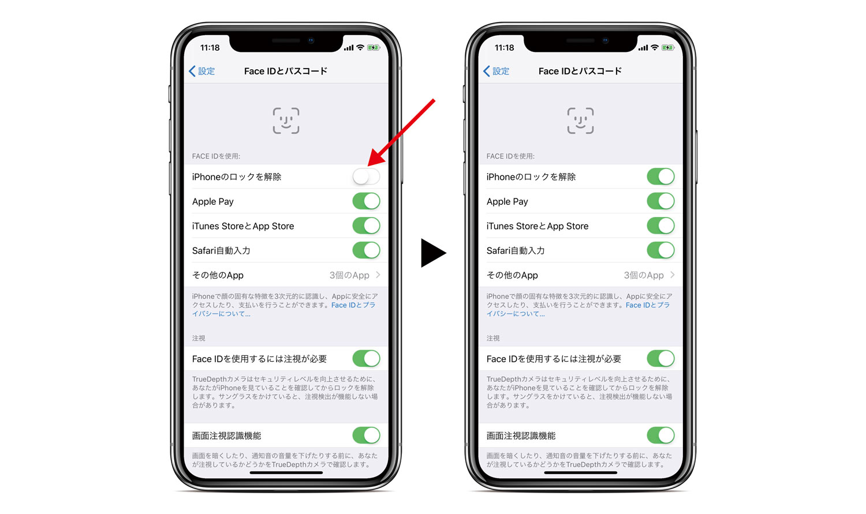 iPhone X/XS Face IDでロック解除する設定