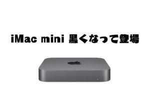 Mac mini 黒くなって登場