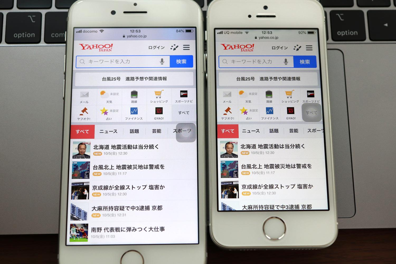 iPhone 4.7インチと4インチの情報量
