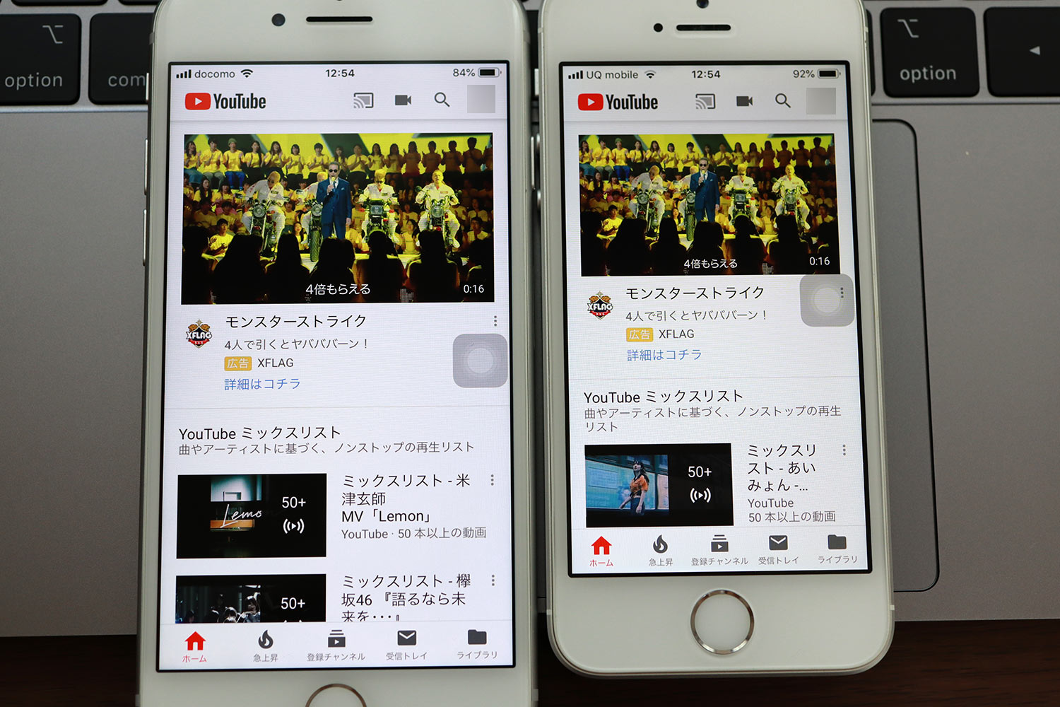 Youtube iPhone SEとiPhone 7/8 表示の違い