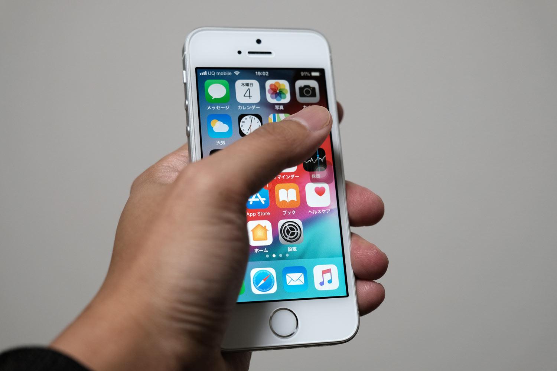 iPhone SE 片手操作