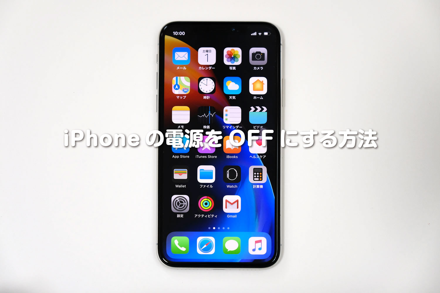 iPhone 電源OFFにする方法