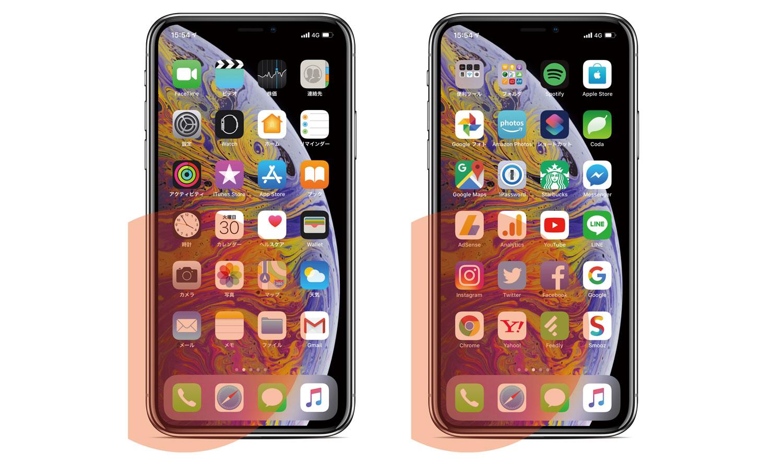 iPhone XS Max ホーム画面 アプリの配置