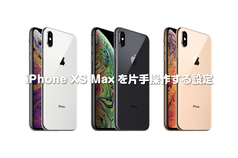 iPhone XS Maxを片手操作する設定