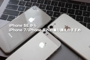 iPhone SEからiPhone 7/8への乗り換えのすすめ