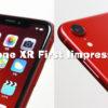 iPhone XR ファーストインプレッション