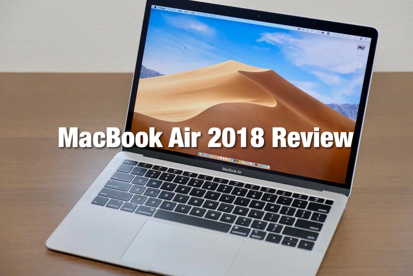 MacBook Air 2018 レビュー