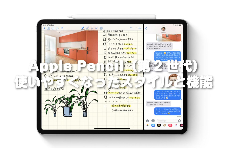 Apple Pencil(第2世代)使いやすくなったスタイルと機能