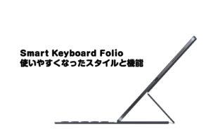 Smart Keyboard Folio(スマートキーボードフォリオ)
