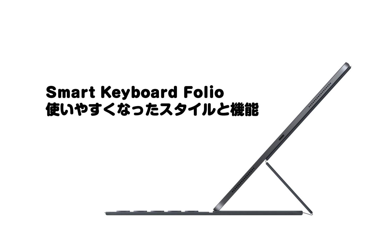Smart Keyboard Folio 使いやすくなったスタイルと機能